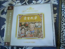 a941981 Liza Wang 汪明荃 Crown CD 清宮殘夢 Sealed TV Songs CD 50th Anniversary Gold Disc HK Susanna Kwan 關菊英
