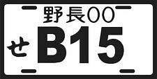 JAPAN JAPANESE LICENSE PLATE TAG FOR 02-06 NISSAN SENTRA B15 JDM