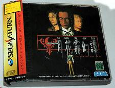 Japanese Sega Saturn GEKKAMUGENTAN BOXED SPINE CARD JP JAP