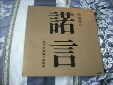 a941981 Sally Yeh  葉蒨文 葉倩文 HK Promo LP Single Promise 諾言 HK Movie Song