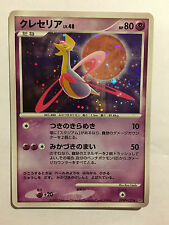 Pokemon Card / Carte Cresselia Rare Holo DPBP#527 DP4