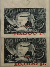 RUSSIA RUSSLAND 1922 175 b IY Ljapin 55I shifted red RSFSR ovp MNH