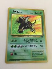 PINSIR Holo Rare Pokemon Pocket Monster Japanese Card #127 NM