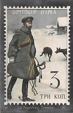 CZAR NICHOLAS OF RUSSIA IN MILITARY UNIFORM, DESIGN RESEMBLES A STAMP c. 1908-12