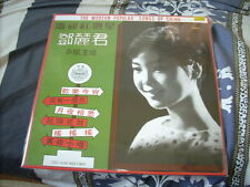 a941981 Teresa Teng Yeu Jow Volume 1 Lp 鄧麗君 之歌 第一集 歡樂今宵 2016 HK Reissue LP Limited Edition Number 88 Modern Popular Songs of China