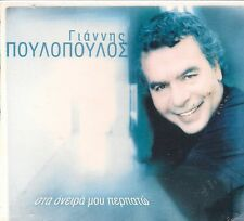Giannis Poulopoulos - Sta Oneira Mou Perpato / Greek Music CD