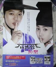 Sungkyunkwan Scandal Taiwan Promo Poster (Park Min Young Park Yoo Chun JYJ)