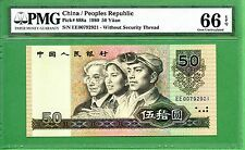 CHINA  P888A  1980   50 YUAN  PMG 66 EPQ   {20 PIECES }  RARE NOTE