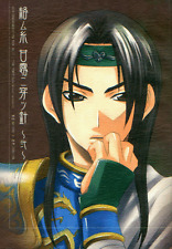 Dynasty Warriors Doujinshi Ma-Chao x Zhao-Yun Coiled Thread Sweet Dew Piercing 2