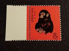 China prc T46 1980 Year of the Monkey