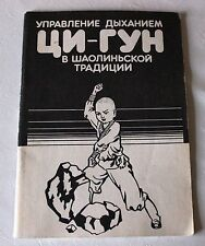Russian Soviet book Qigong chi kung 气功 breathing manual in Shaolin traditions