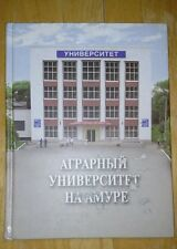 Russia Far East State Agrarian University DalGau Blagoveshchensk In Russian 2010