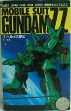 Gundam ZZ #2 Elmeth Mugen illustration art book