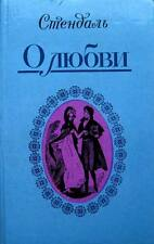 Stendhal De L'Amour On Love Novels О любви Moscow 1989 Russian Стендаль