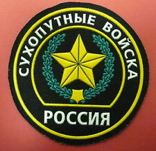 RUSSIAN MILITARY GROUND FORCES PATCH NEW