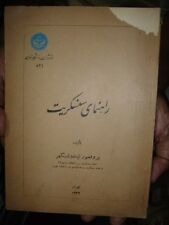 INDIA - A GUIDE TO SANSKRIT BY PROFESSOR INDU SHEKHAR IN URDU/ENGLISH 1959