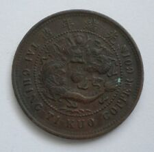 10 Cash 1906 China HUPEH PROVINCE Y#10j.1 TAI-CHING-TI-KUO COPPER COIN ** XF+