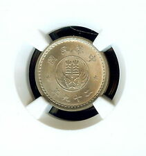 1940 China 10 Fen Reformed Government Y - 522  NGC MS 64