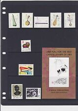 china PRC MNH mint never hinged 1983 25 stamps 1 sheets cat $90.00 1821 / 1858
