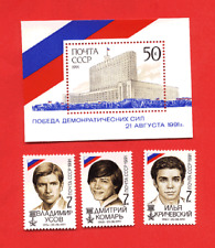 """RUSSIA USSR 1991 CITIZENS PROTECTING """"WHITE  HOUSE""""  SET OF 3 STAMPS AND S/S MNH"""