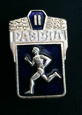 Very rarre Red Army- РАЗРЯД Pin - RUSSIA Russian Vintage 70s USSR MILITARY PIN !