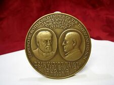 1965 ISRAEL HISTORICAL CITIES EDMOND DE ROTHSCHILD FATHER STATE MEDAL BRONZE