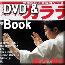 Karate 006 Free Style BOOK & DVD Set by Masuda Akira m
