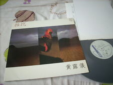 a941981 Tracy Huang 黃露儀 黃鶯鶯 Lp 擁抱 Poster with Edge Damages EX- Vinyl EX+