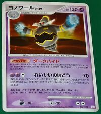 Japanese Holo Foil Dusknoir # 007/012 Mewtwo LV.X Collection Pack Set Pokemon SP