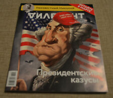 RARE In Russian Magazine DILETANT 2017 all about presidents of USA TRAMP NEW