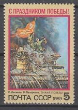 RUSSIA SU 1989 **MNH SC#5762 World War II Victory Day,