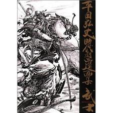 """Hiroshi Hirata """"Jidaigekiga Bushi"""" Samurai & Bushi illustration art book"""