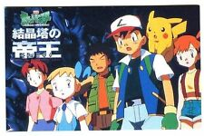 POKEMON JAPANESE PIKACHU The Movie 2000 LAWSON ( PIKACHU ASH etc...)