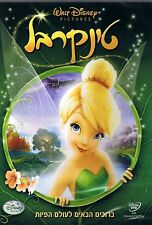 Tinkerbell - Disney, but with Hebrew soundtrack