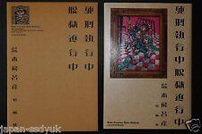 JAPAN Hirohiko Araki manga: Under Execution, Under Jailbreak