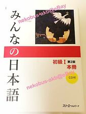 [New] Minna no Nihongo - Beginner 1 - 2nd Edition [CD incl.] [Learn Japanese]