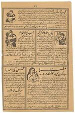 India vintage adverts for sex enhancers watch etc Arabic calligraphy