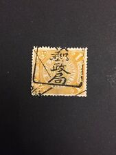China Stamp Coiling Dragon Stamp Tomb Cancel