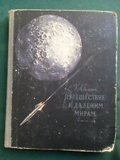 RARE 1950s RUSSIAN PROSPECTIVE SPACE EXPLORATION BOOK