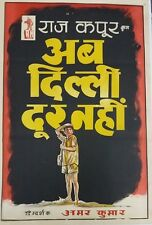 INDIAN VINTAGE BOLLYWOOD MOVIE POSTER-AB DILLI DUR NAHIN / RAJ KAPOOR /1957