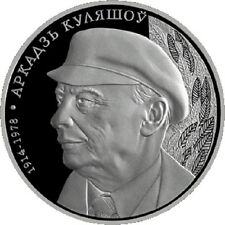 Belarus / Weißrussland - 1 Ruble Arkadz Kulyashou. The 100th Anniversary