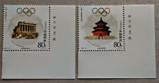 China 2004-16 Olympic Games Athens to Beijing 奥运雅典到北京 2v Stamps (imprint) Mint