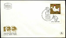 Israel 1974 UPU Centenary FDC First Day Cover #C36981