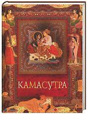 Kama Sutra ( in Russian )
