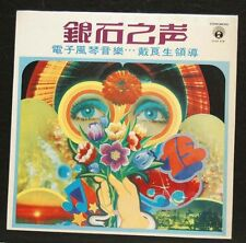 The Sound of the Silverstones -RARE Singapore Groovy LP
