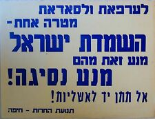 ISRAEL HERUT MOVEMENT FOR GREATER AGAINST EGYPT-ISRAEL PEACE TREATY POSTER 1979'