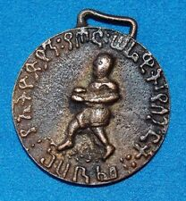 Antique Boxing Bronze Medal Armenian Ethiopia Ge'es Middle East 32mm 1937