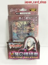 20533 AIR VG-MTD01 Cardfight!! Vanguard Movie Trial Deck Malefic Deletor Pack