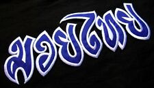 "#04 BIG MUAY THAI LETTERING THAI 7 5/8"" Embroidered Iron on Patch Free Shipping"