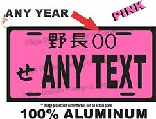 JAPANESE JAPAN  LICENSE PLATE TAG JDM CUSTOMIZED - ANY TEXT - PINK & BLACK